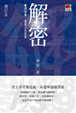 Cover of 解密