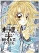 Cover of 紳士同盟クロス―種村有菜イラスト集