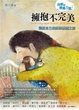 Cover of 擁抱不完美