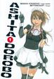 Cover of Ashita Dorobo vol. 1