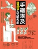 Cover of 手繪埃及不可思議的古文明大全