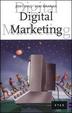 Cover of Digital Marketing