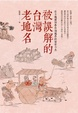 Cover of 被誤解的台灣老地名