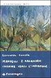 Cover of Mandelli e Arcangeli insieme verso l'informale