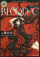 Cover of Blood-C 1