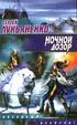 Cover of Ночной дозор