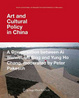 Cover of Art and cultural policy in China