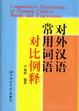 Cover of 对外汉语常用词语对比例释