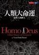 Cover of 人類大命運