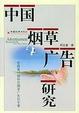 Cover of 中国烟草广告研究