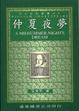 Cover of 仲夏夜夢