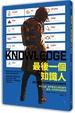 Cover of 最後一個知識人