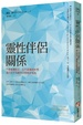 Cover of 靈性伴侶關係
