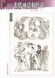 Cover of 希腊神话和传说