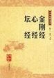 Cover of 金刚经 心经 坛经