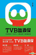 Cover of TVB血淚屎