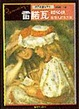 Cover of 雷諾瓦