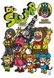 Cover of Dr. Slump Perfect Edition vol. 15