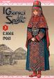 Cover of I giorni della sposa vol. 3