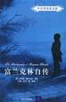 Cover of 富兰克林自传