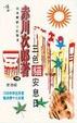 Cover of 三色貓安息日