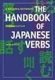 Cover of The Handbook of Japanese Verbs