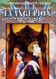 Cover of Evangelion Collection 6