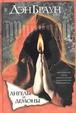Cover of Ангелы и демоны