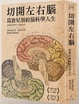 Cover of 切開左右腦