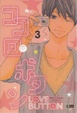 Cover of Love Button vol. 3