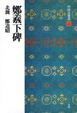 Cover of 鄭羲下碑