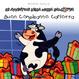 Cover of Buon compleanno Carlotta. Le avventure della mucca Carlotta
