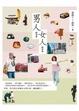 Cover of 男人的日本,女人的日本