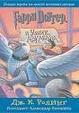 Cover of Гарри Поттер и узник Азкабана