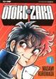 Cover of Otoko Zaka vol. 1