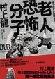 Cover of 老人恐怖分子
