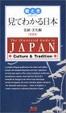 Cover of 見てわかる日本 伝統・文化編(英語版) 絵ときシリーズ