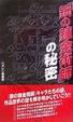 Cover of 『鋼の錬金術師』の秘密