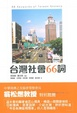 Cover of 台灣社會66詞
