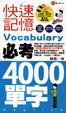 Cover of 快速記憶必考4000單字