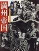 Cover of 図説満州帝国
