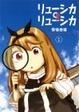 Cover of リューシカ・リューシカ 1