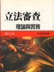 Cover of 立法審查