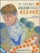 Cover of Il sapore amaro delle arance