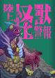 Cover of 陸上怪獸警報