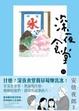 Cover of 深夜食堂 11