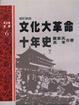Cover of 文化大革命十年史 (下)