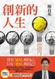 Cover of 創新的人生