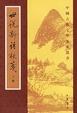 Cover of 世說新語校箋