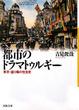 Cover of 都市のドラマトゥルギー